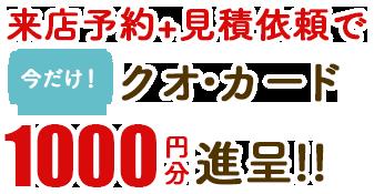 今なら!QUOカード1,000円進呈
