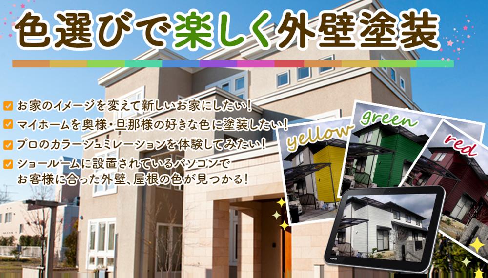 お家の見た目は 色選びで決まります!奥様 大満足 !!「イメージ通りの色に仕上げたい」という方へ! 塗装専門のプロがお客様のイメージに 沿ったご提案をさせていただきます!