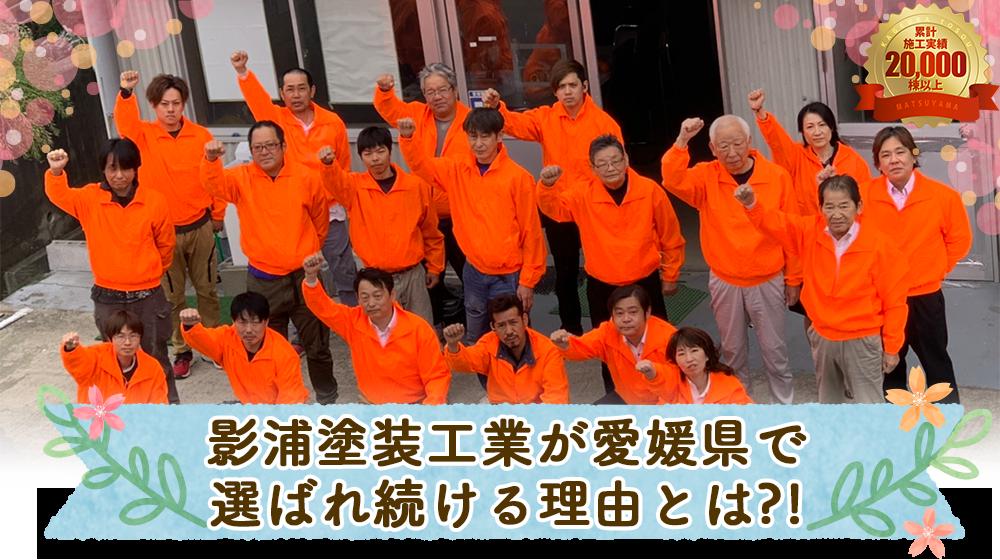 愛媛県松山市、伊予市で影浦塗装工業が選ばれている理由