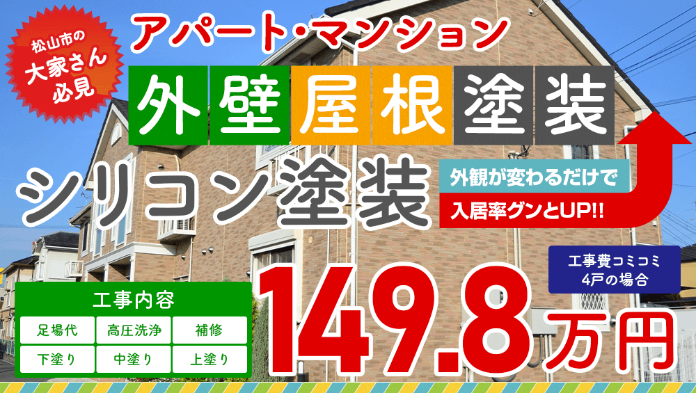松山市の大家さん 必見!!アパート・マンション外壁塗装 税抜149.8万円 税込み164.8万円
