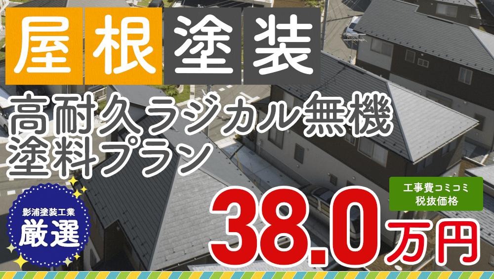 高耐久ラジカル無機塗料塗装 税抜価格38.0万円