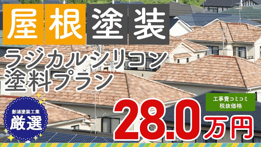 ラジカルシリコン塗料塗装 税抜価格28.0万円
