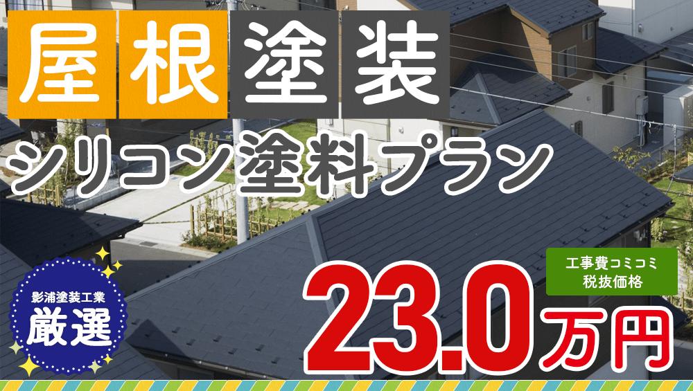 シリコン塗料塗装 税抜価格23.0万円