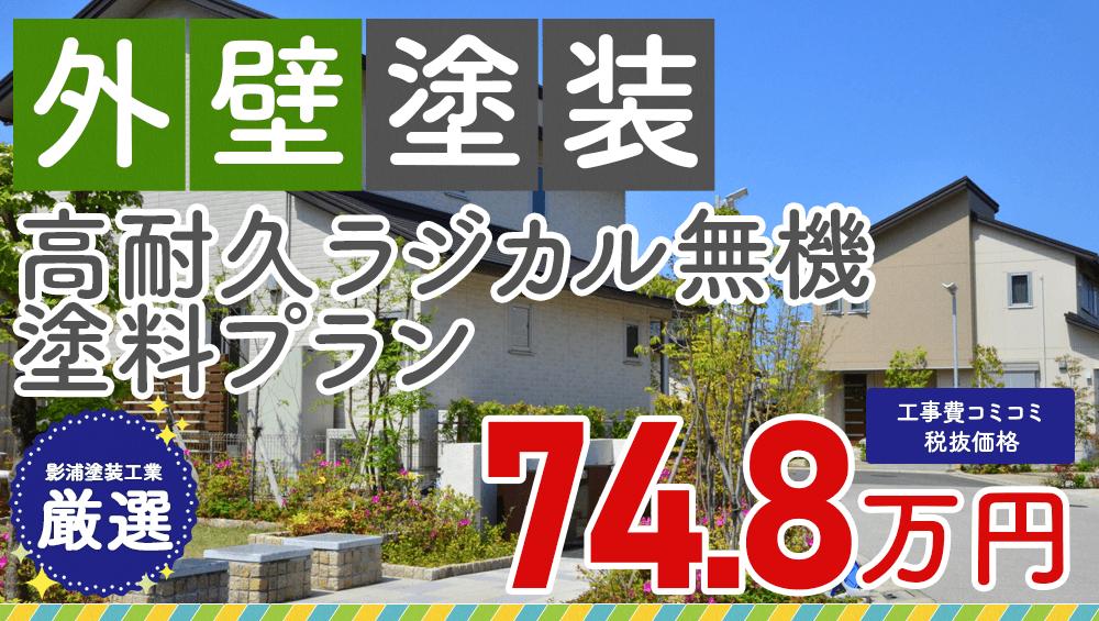 高耐久ラジカル無機塗料プラン塗装 税抜価格74.8万円