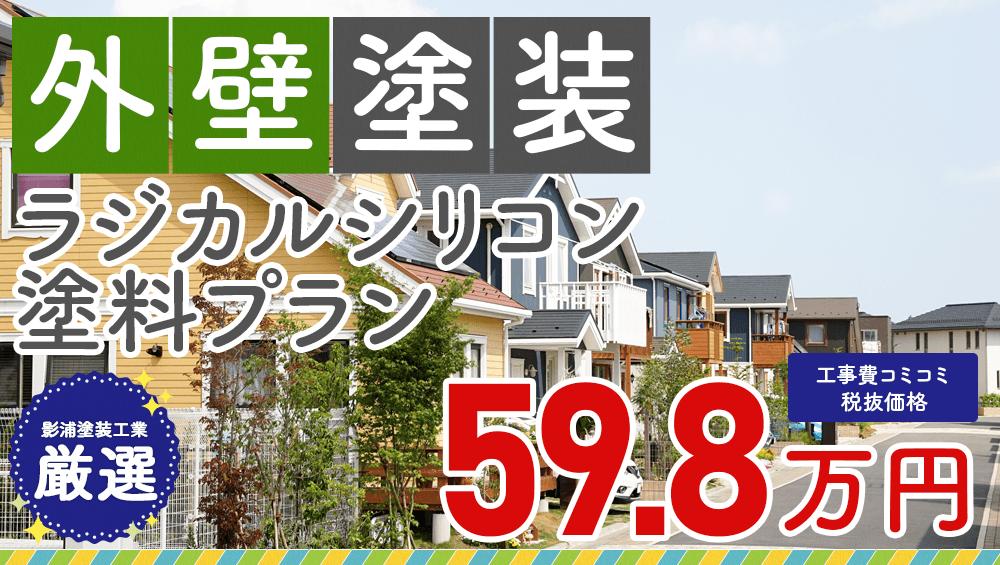 ラジカルシリコン塗料塗装 税抜価格59.8万円