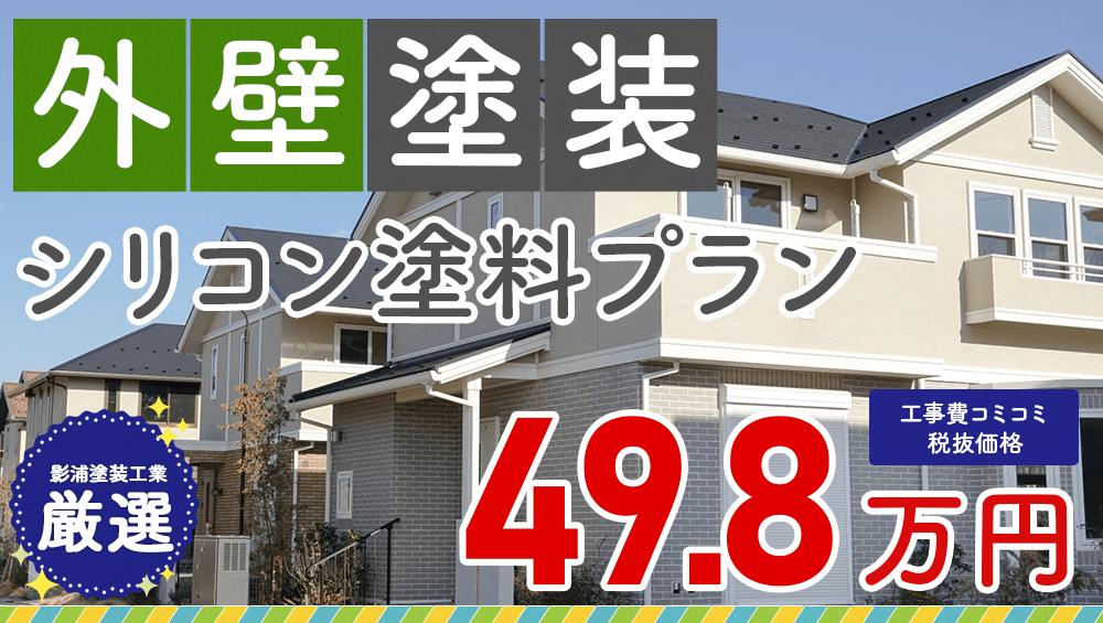 シリコン塗料塗装 税抜価格49.8万円