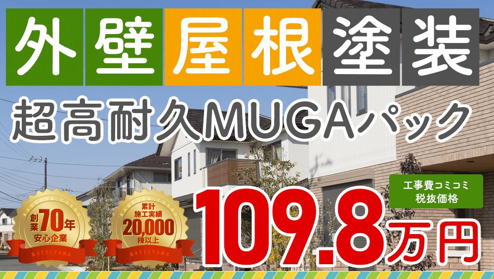 超高耐久MUGAパック塗装 税抜価格109.8万円