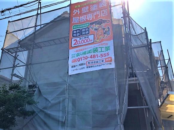 松山市 S様邸完工いたしました。