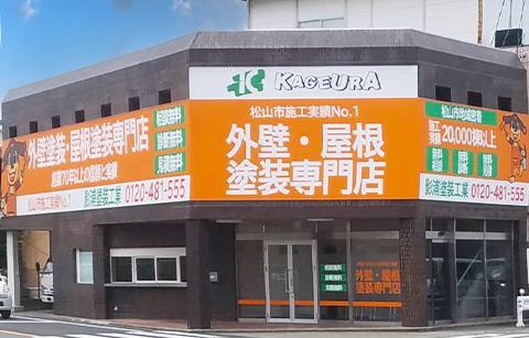 松山ショールーム