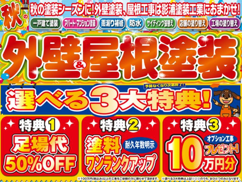 松山市地域密着塗装専門店 秋の塗装祭り